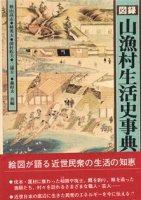 図録山漁村生活史事典