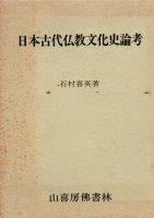 日本古代仏教文化史論考