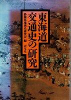 東海道交通史の研究