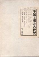 平泉と東北古代史 揃