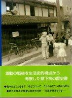 長野県民の戦後六〇年史