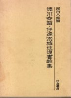 徳川斉昭・伊達宗城往復書翰集