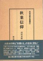 秋葉信仰 民衆宗教史叢書31