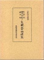 古事記 釋日本紀 風土記ノ文献学的研究