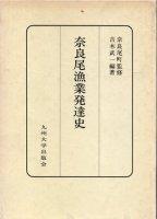 奈良尾漁業発達史