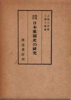 増補改訂 日本薬園史の研究 附図共