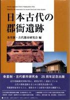 日本古代の郡衙遺跡