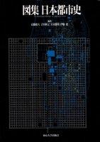 図集 日本都市史