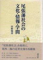 尾張藩社会の文化・情報・学問