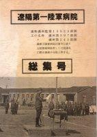 遼陽第一陸軍病院 総集号