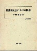 幕藩制社会における国学