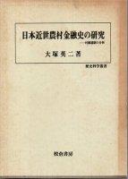 日本近世農村金融史の研究