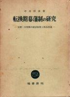 転換期幕藩制の研究 宝暦・天明期の経済政策と商品流通