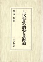 古代東北の蝦夷と北海道