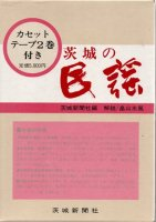 茨城の民謡 カセットテープ付