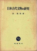 日本古代文物の研究