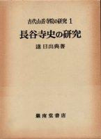 長谷寺史の研究