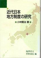 近代日本地方制度の研究