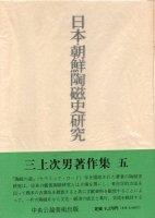 日本・朝鮮陶磁史研究