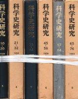 科学史研究 3〜8(1949〜1965)