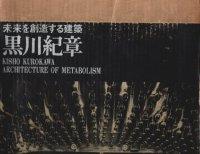黒川紀章 未来を創造する建築