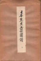 日本先史土器図譜 1〜12