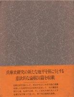 兵庫史の研究
