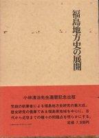 福島地方史の展開