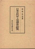 日本古代水上交通史の研究