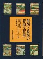 地図と絵図の政治文化史