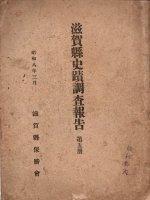 滋賀県史蹟調査報告 第五冊