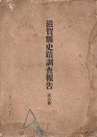 滋賀県史蹟調査報告 第六冊