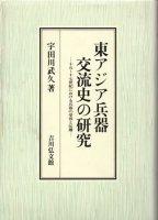 東アジア兵器交流史の研究