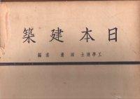日本建築 第一期 揃