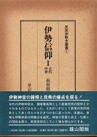 伊勢信仰 民主宗教史叢書1