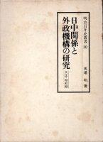 日中関係と外政機構の研究 大正昭和期