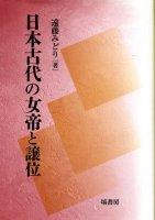 日本古代の女帝と譲位