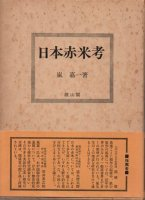 日本赤米考