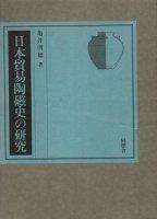 日本貿易陶磁史の研究