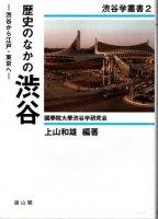 歴史のなかの渋谷 渋谷から江戸・東京へ