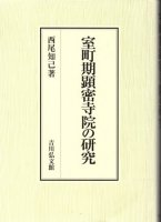 室町期顕密寺院の研究