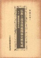 仏教と部落問題関係史料集成 第一巻 播磨国関係史料