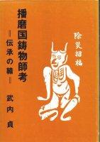 播磨国鋳物師考 伝承の鞴