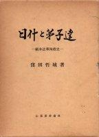 日什と弟子達 顕本法華殉教史
