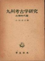 九州考古学研究 古墳時代篇