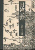 日韓古地名の研究