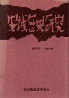 安城歴史研究 1 2 7〜10 12 13 15 17 18
