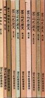 望月の部落史 2 4 5 改題望月の町民の歴史 10 12 12別冊 13 14