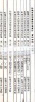 船橋市西図書館所蔵史料集 一〜八 資料解説地図編