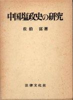 中国塩政史の研究